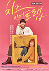 Cheese in the Trap (2016–2016)