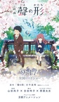 Koe no Katachi (2016)