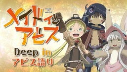 Made in Abyss 2 (2018–)