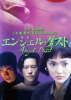 Angel Dust (1994)