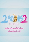 2 Moons 2: The Series (2019–2019)