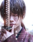 Rurouni Kenshin Saishuushou The Final (2020)