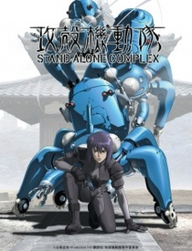 Ghost in the Shell: Stand Alone Complex (2002–2003)