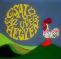 Csaló az üveghegyen (1976)