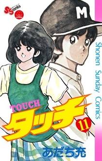 Touch: Cross Road – Kaze no Yukue (2001)