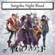 Sengoku Night Blood (2017–2017)