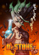 Dr. Stone (2019–2019)